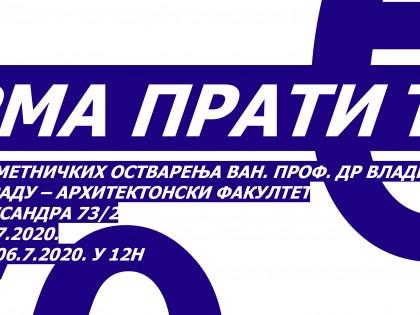Изложба стручно-уметничких остварења ван. проф. др Владимира Миленковића