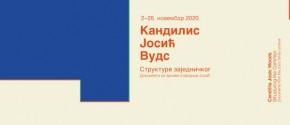 Изложба: Кандилис, Јосић, Вудс: структуре заједничког; Документи из архиве породице Јосић