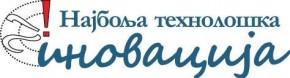 Такмичење за најбољу технолошку иновацију у Србији 2021