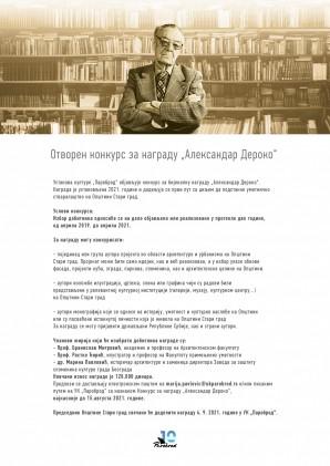 "Отворен конкурс за награду ""Александар Дероко"""