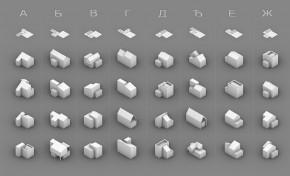 Веб изложба: Синтеза елемената и склопова – Пројекат зидане зграде 2020/21
